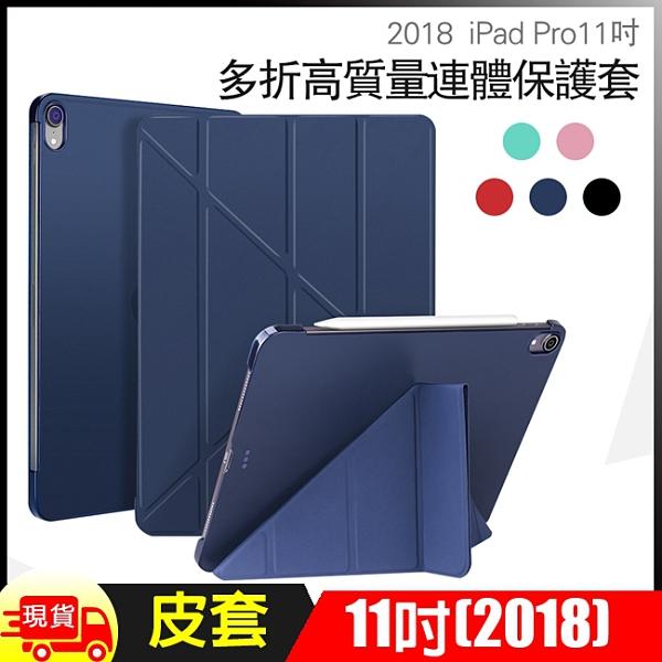 Apple蘋果iPad Pro 11吋2018版高質感多折保護皮套-YU003