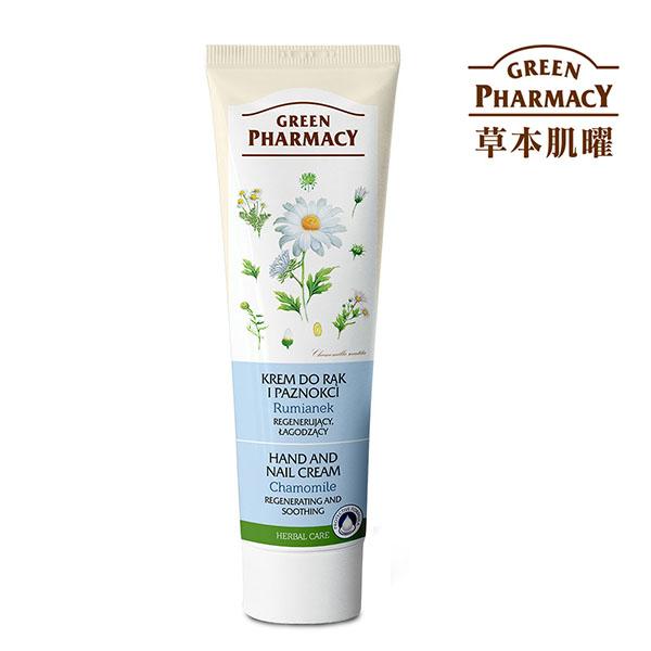 Green Pharmacy 草本肌曜 洋甘菊調理修護護手美甲霜 100ml