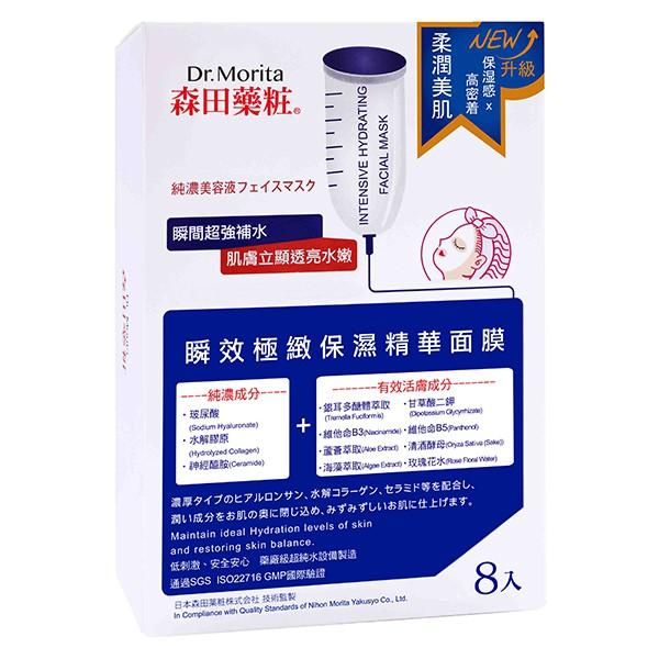 森田藥粧-瞬效極緻保濕精華面膜7入有效期限202301