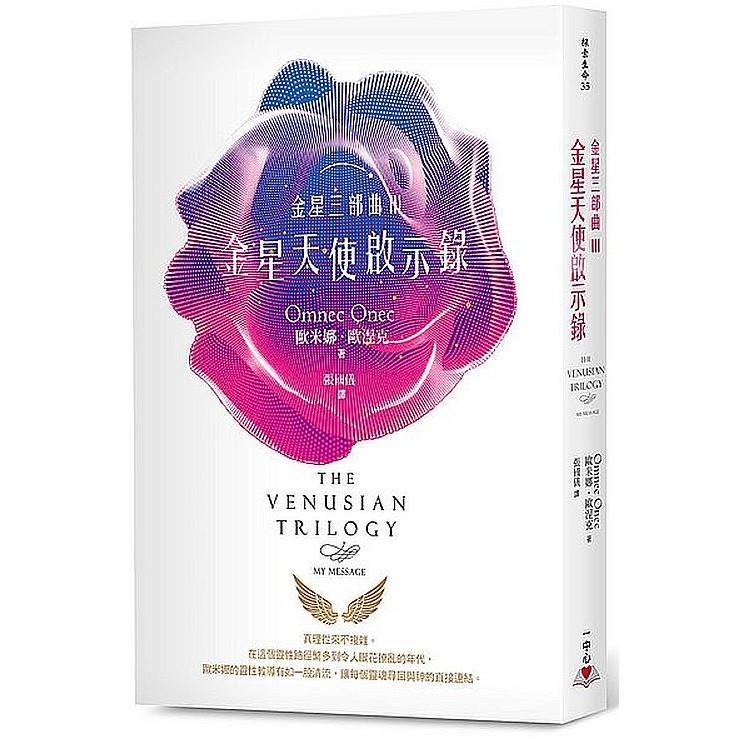 金星三部曲Ⅲ:金星天使啟示錄<啃書>