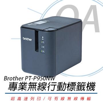【公司貨】Brother PT-P950NW 網路型超高速專業無線行動標籤機+任意標籤帶五捲