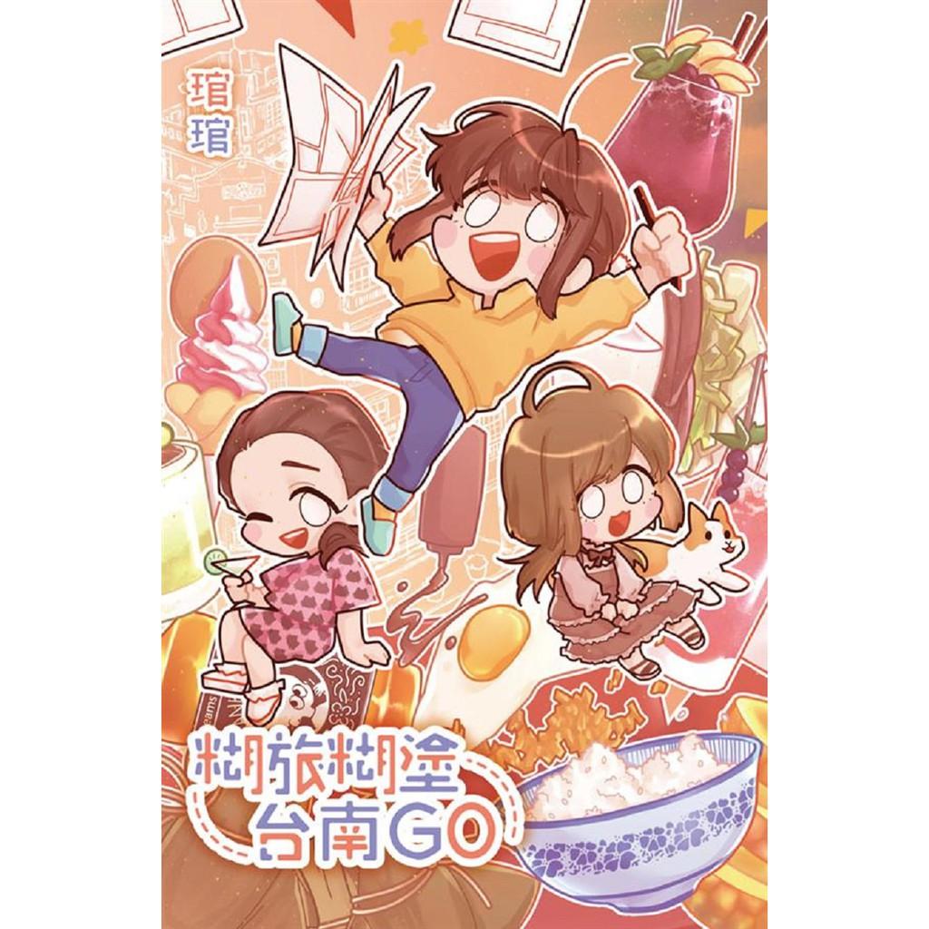 長鴻出版 糊旅糊塗台南GO 琯琯 全新