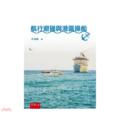 《五南圖書出版》航行避碰與港區操船[95折]