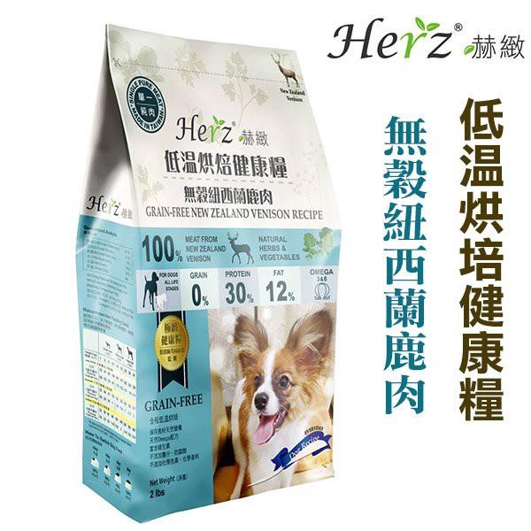 台灣製造-赫緻Herz 低溫烘培健康糧 無穀紐西蘭鹿肉 2LB 不含穀類 將會是最適合寵物的最佳選擇