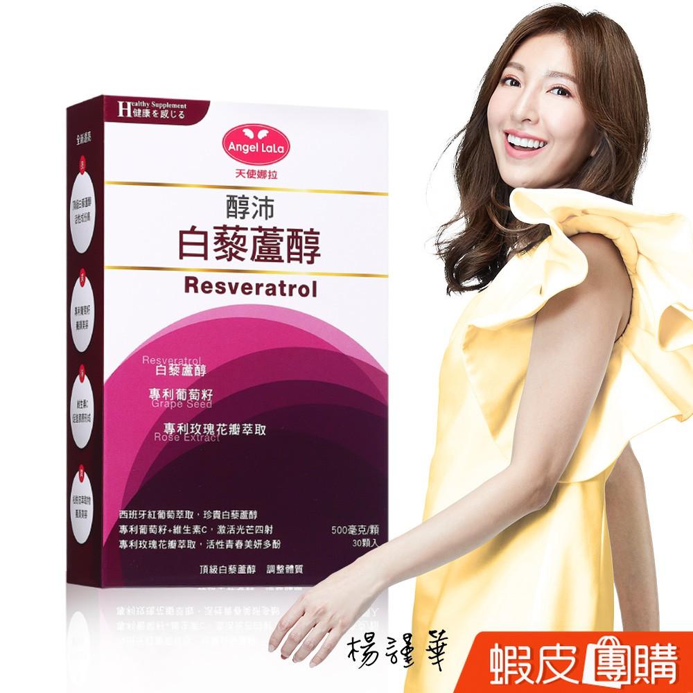 Angel LaLa 天使娜拉_醇沛白藜蘆醇膠囊(30顆/盒)楊謹華代言_團購商品