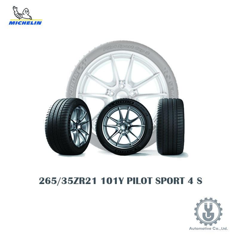 Michelin 米其林輪胎 265/35ZR21 101Y PILOT SPORT 4 S 全新空運【YGAUTO】