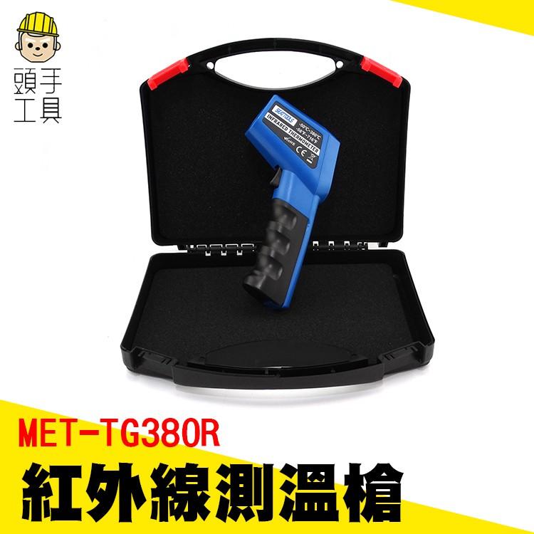 頭手工具 紅外線測溫 380度測溫儀 非接觸式溫度 數位測溫器 手持測溫 電子溫度儀 油溫水溫 冷氣 測溫槍