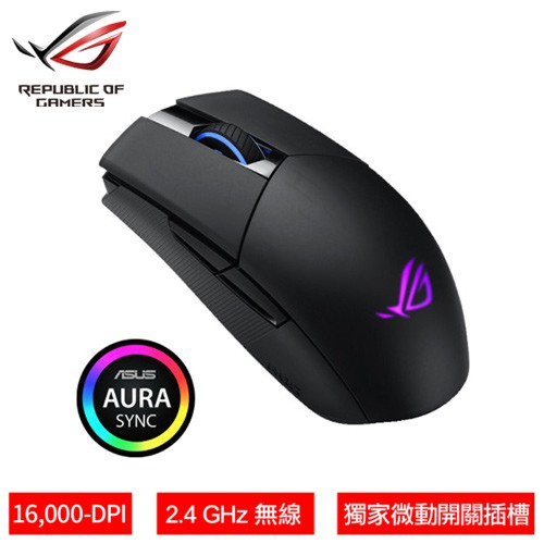 ASUS 華碩 ROG Strix Impact II Wireless 電競光學滑鼠