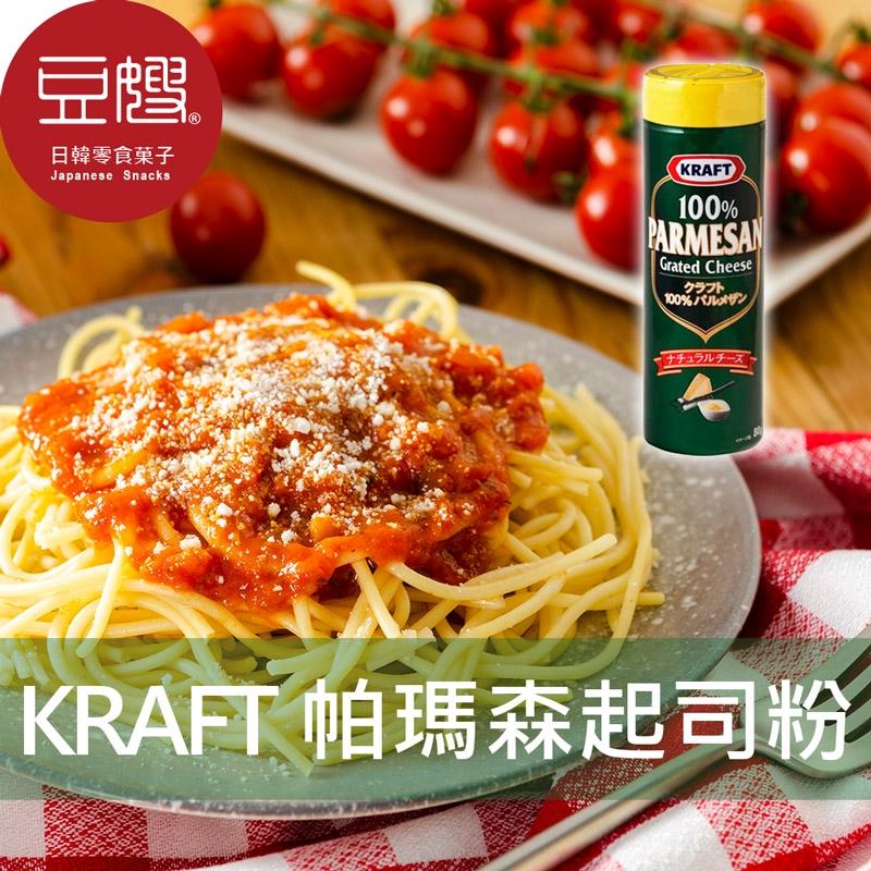 【KRAFT】美國調味 KRAFT 帕瑪森起司粉(80g)[即期良品]
