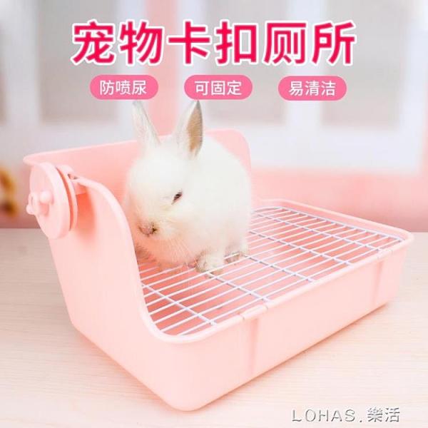 兔子廁所用品大號超大便盆尿盆寵物荷蘭豬兔兔龍貓小號屎盆拉屎盆 NMS 樂活生活館