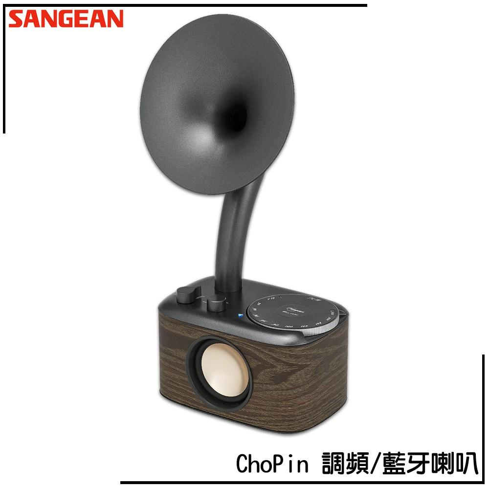 SANGEAN ChoPin 調頻/藍牙喇叭 FM電台 收音機 藍牙音響 隨身喇叭 復古音響