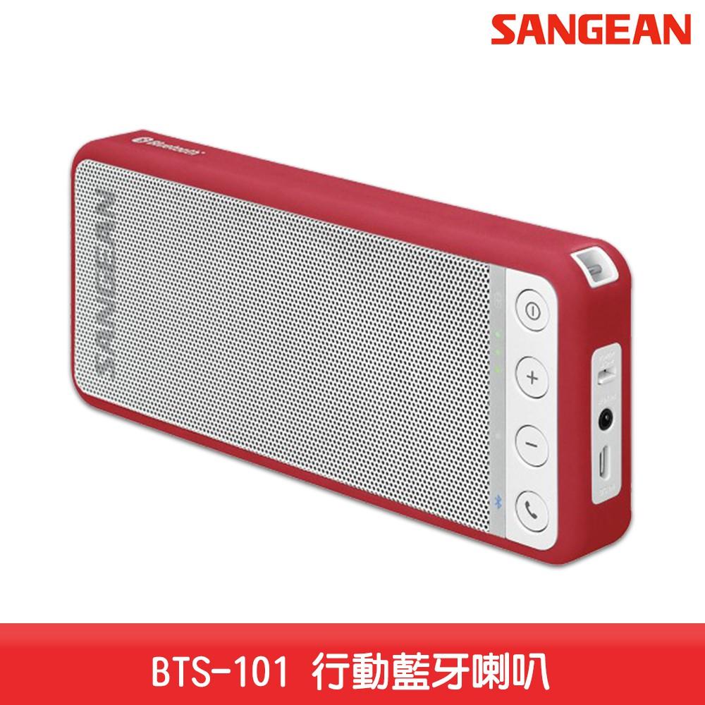 山進 BTS-101 行動藍牙喇叭 藍牙音響 隨身喇叭 攜帶式 行動音響 行動喇叭 USB充電 質感 時尚 聲音世界