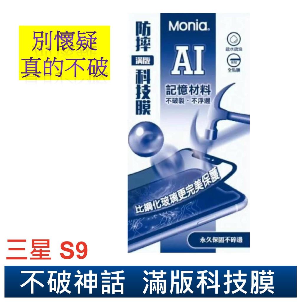 AI科技膜 三星 S9 滿版防摔滿版科技膜 不破神話 含運立即賣