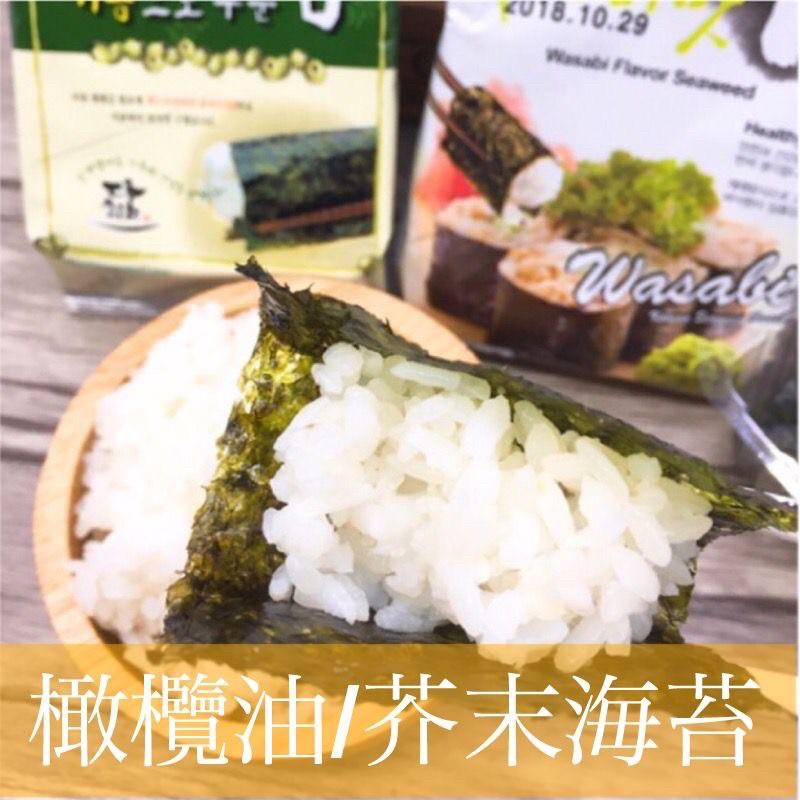 【韓國】韓國海苔 橄欖油味/芥末口味 單包入