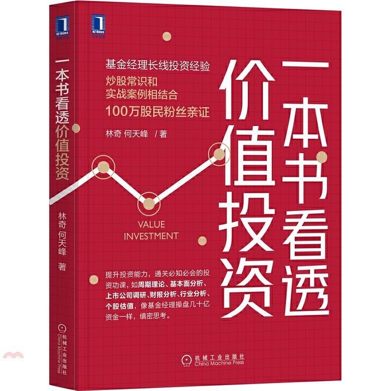 《機械工業出版社》一本書看透價值投資(簡體書)[75折]