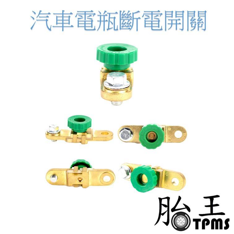 汽車電瓶斷電開關 蓄電池保護接頭 防漏虧電電瓶樁頭 (10mm 17mm)