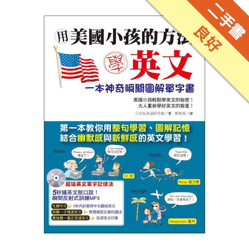 用美國小孩的方法學英文:一本神奇瞬間圖解單字書[二手書_良好]5440