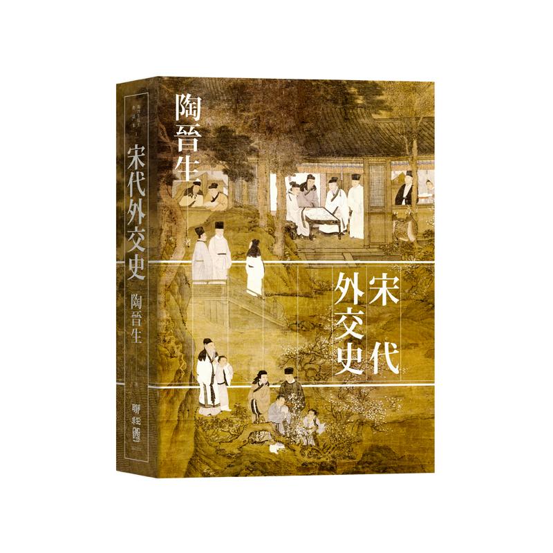 宋代外交史(精裝)[79折]11100918387