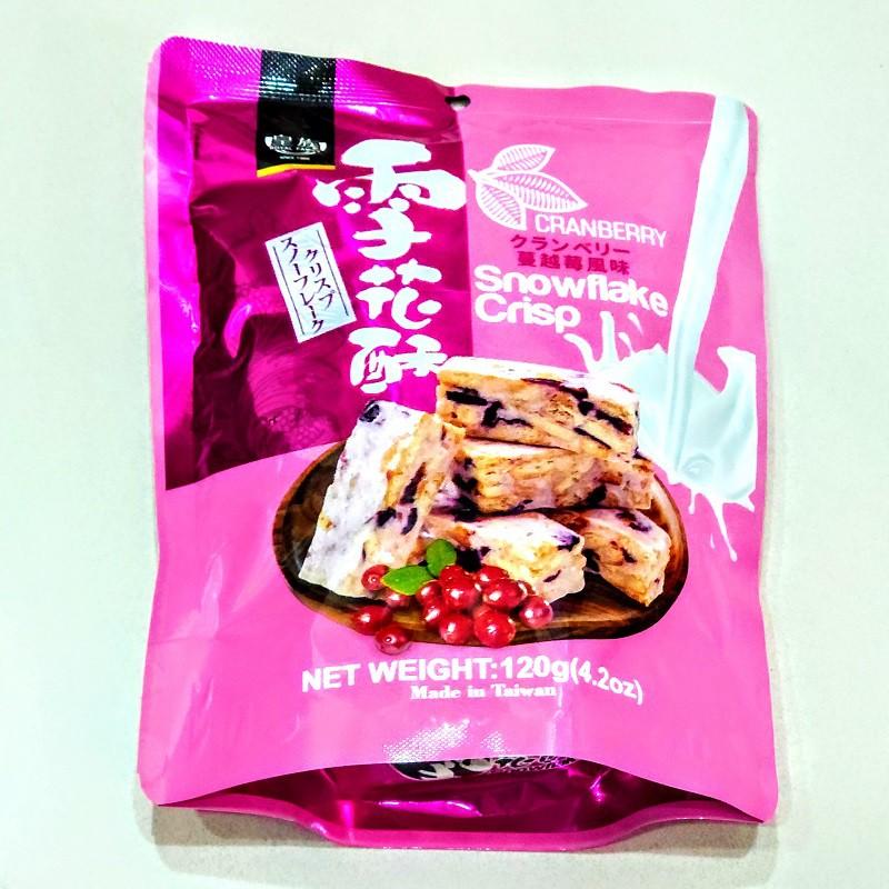 皇族名品雪花酥蔓越莓風味(120克)