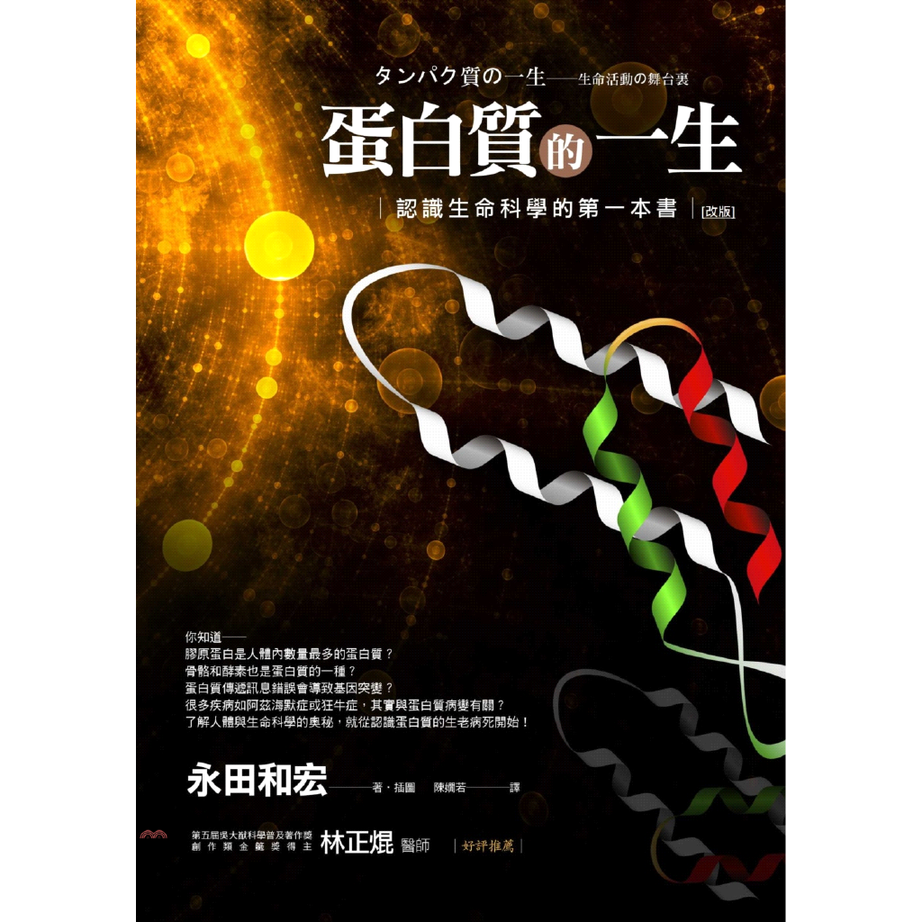 《商周文化》蛋白質的一生:認識生命科學的第一本書[79折]