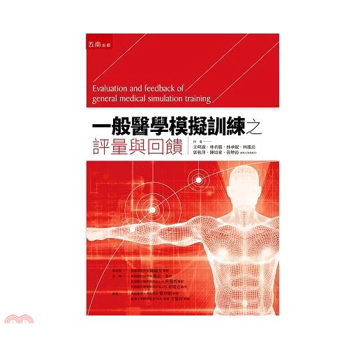《五南圖書出版》一般醫學模擬訓練之評量與回饋[93折]