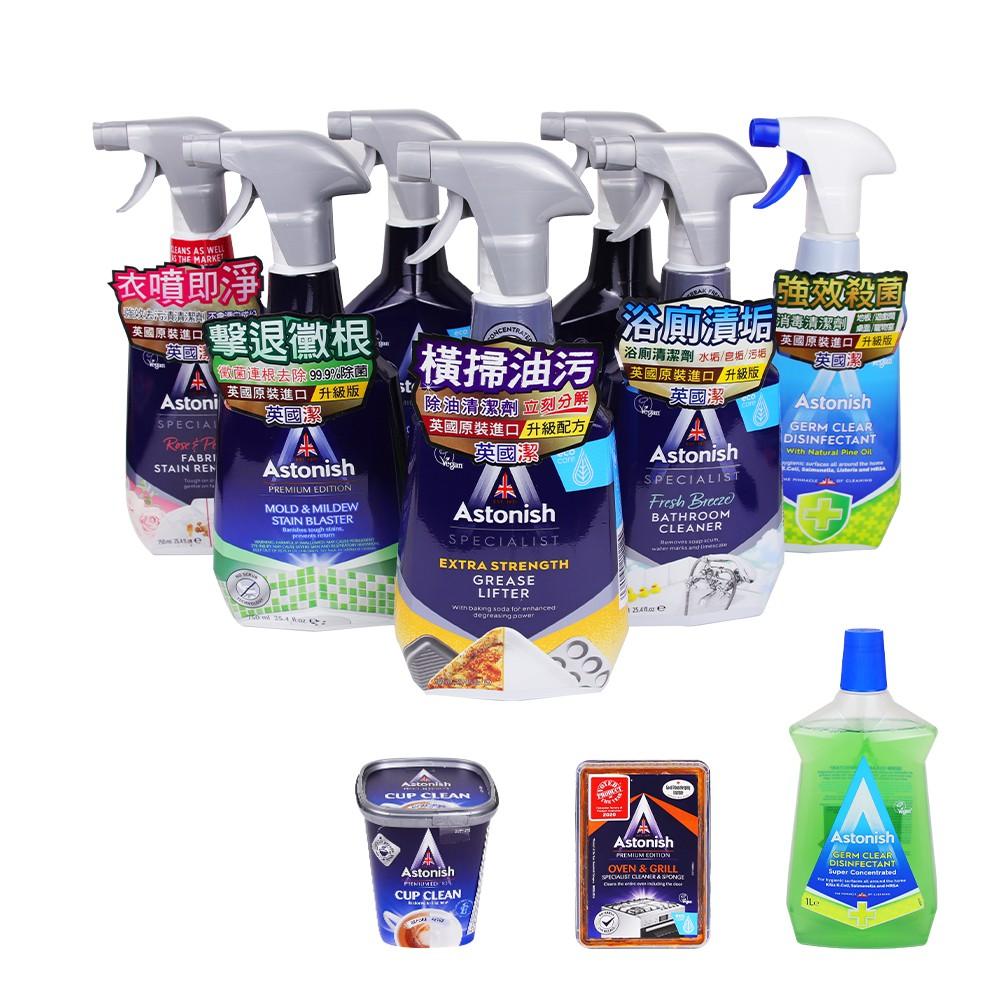 【英國潔 Astonish】強效清潔劑 750ML除油 浴廁廚房清潔 衣物去漬 去汙玻璃 除黴 殺菌 茶漬 廚房去污霸
