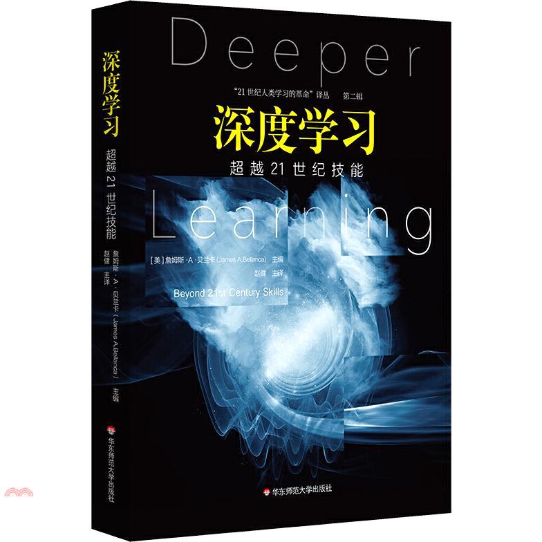 深度學習:超越21世紀技能(簡體書)[65折]