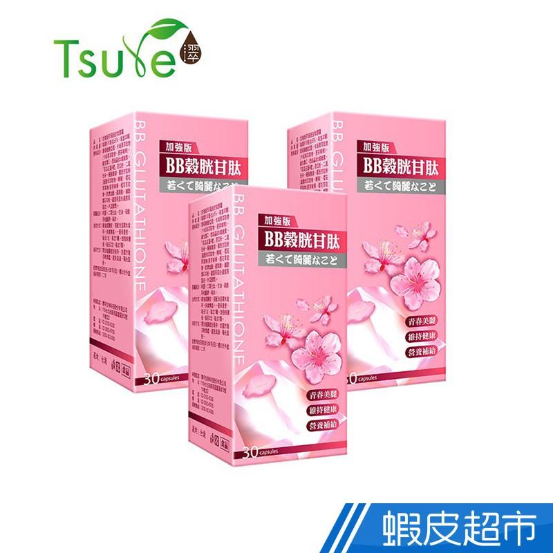 日濢Tsuie BB榖胱甘肽 加強版 三盒組 30顆/盒 x 3 廠商直送 現貨