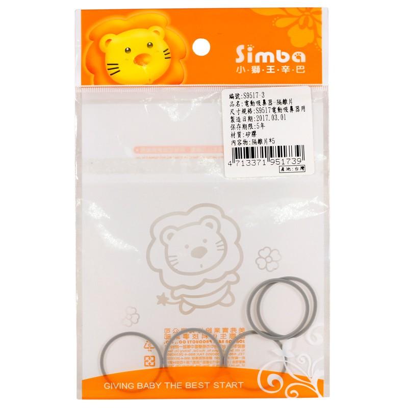 小獅王 電動鼻涕器用-隔離片 5入/包【醫康生活家】