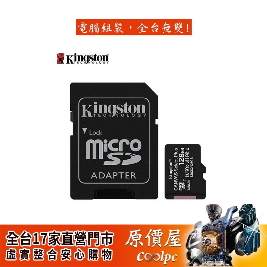 Kingston金士頓 SDCS2/128GB 128G micro SDXC class10 U1/記憶卡/原價屋