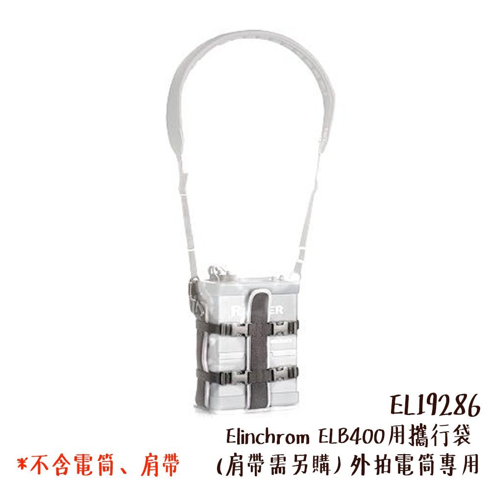 Elinchrom ELB400用攜行袋 (肩帶需另購) 外拍電筒專用 EL19286 [相機專家] [公司貨]