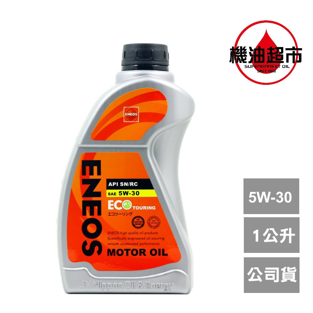 【公司貨】 新日本石油 ECO 5W30 5W-30 TOURING ENEOS 帆船罐 全合成 機油 1公升 機油超市