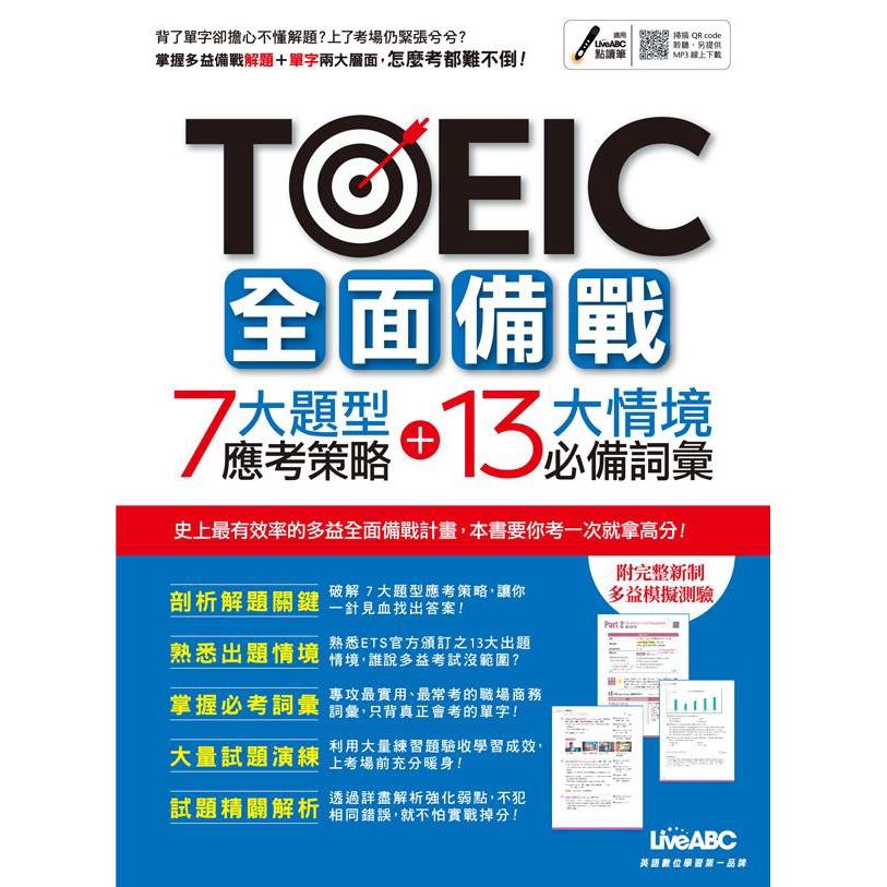 TOEIC全面備戰: 7大題型應考策略+13大情境必備詞彙 (MP3下載版) eslite誠品