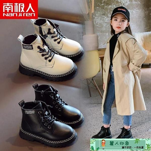 女童短靴 南極人女童馬丁靴新款春秋季公主兒童短靴單靴英倫風男童靴子 麗人印象 免運