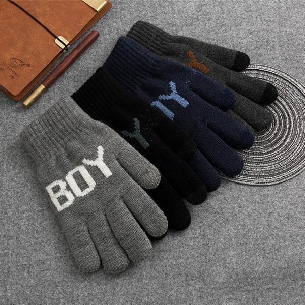 手套男士冬季保暖防風防寒加絨加厚騎車騎行戶外毛線針織觸屏韓版【新年快樂】