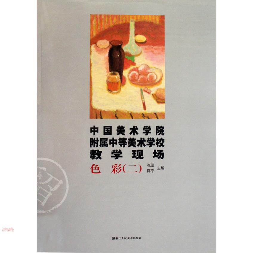 中國美術學院附屬中等美術學校教學現場:色彩 2(簡體書)[5折]