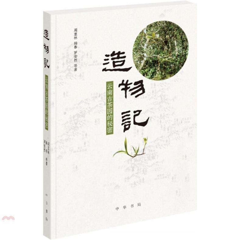《中華書局》造物記:雲南古茶園的秘密(簡體書)[75折]