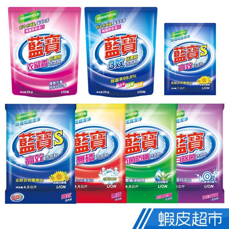 藍寶 洗衣粉 超濃縮 S高效 無磷 抗菌防蹣 潔白除菌 三效 2kg 4.5kg 1kg 現貨 蝦皮直送