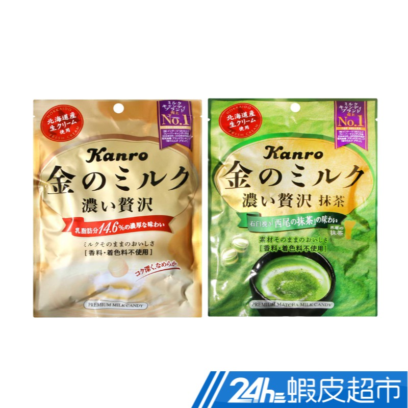 日本 甘露 金牛奶糖 原味/抹茶 日本原裝進口 現貨 蝦皮直送