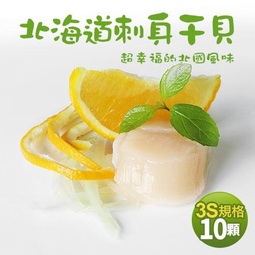 【築地一番鮮】北海道刺身3S生鮮干貝10顆/包