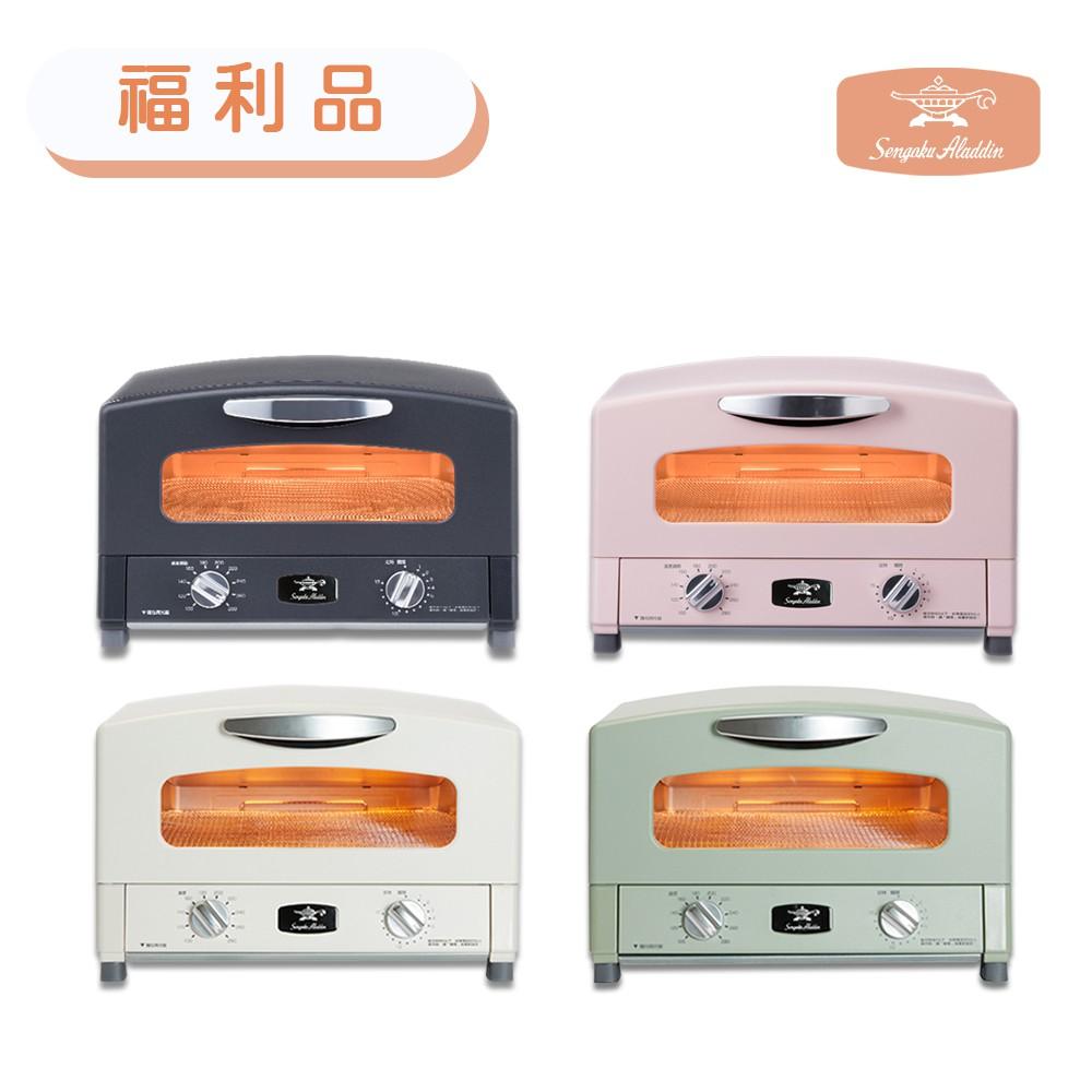 Sengoku Aladdin 千石阿拉丁 四枚燒 復古多用途烤箱 贈品:阿拉丁烤箱 料理食譜 新垣結衣款【福利品】