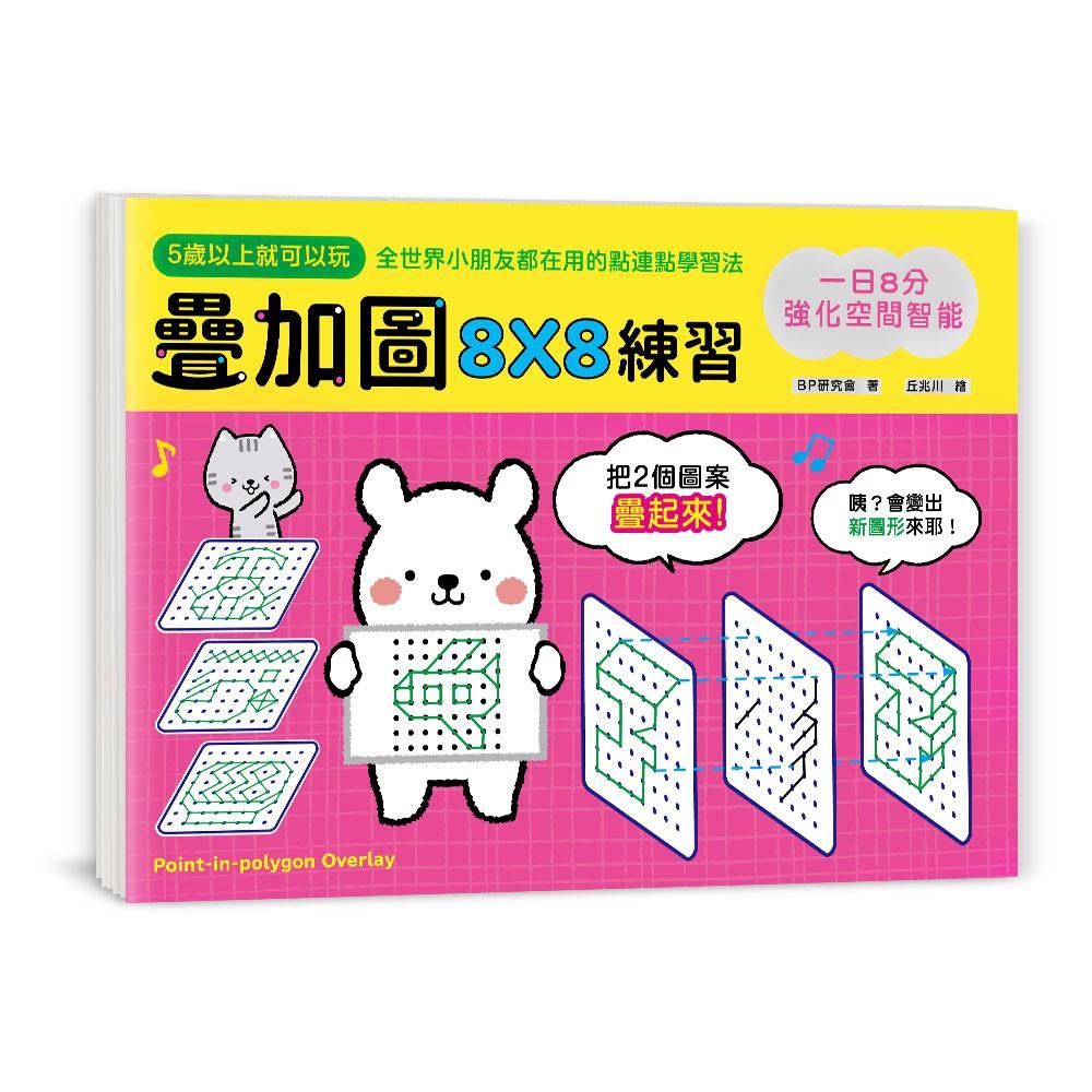 【幼福】一日8分,強化空間智能!疊加圖8X8練習-168幼福童書網