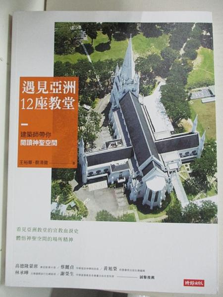 【書寶二手書T8/建築_DZI】遇見亞洲12座教堂:建築師帶你閱讀神聖空間_王裕華, 蔡清徽