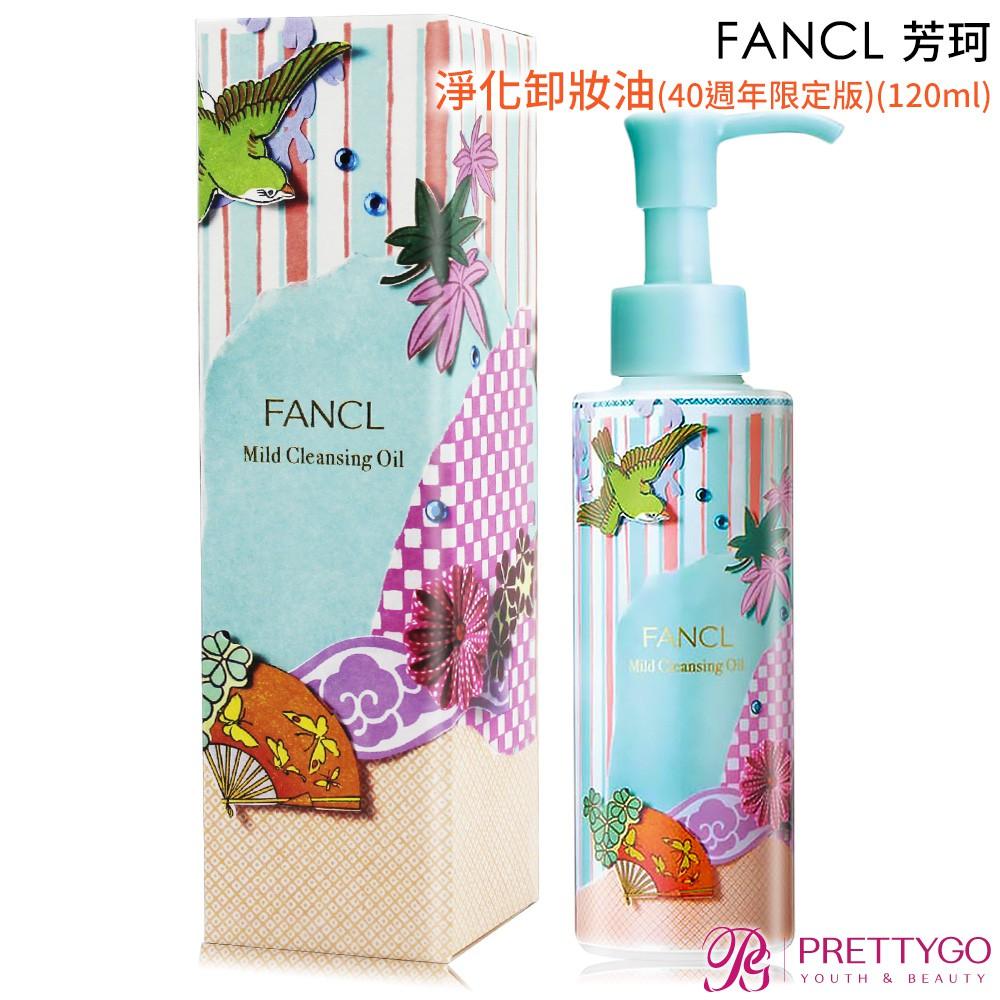 FANCL 芳珂 淨化卸妝油(40週年限定版)(120ml) / 冬季40周年限定版(120ml+20ml)【美麗購】