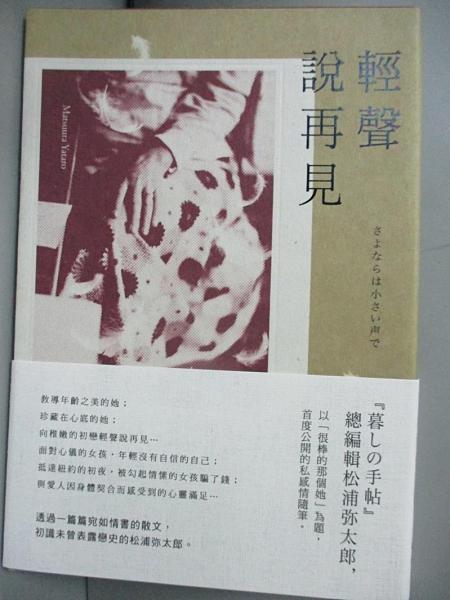 【書寶二手書T4/勵志_GUZ】輕聲說再見:松浦彌太郎首度公開的私感情隨筆_松浦彌太郎
