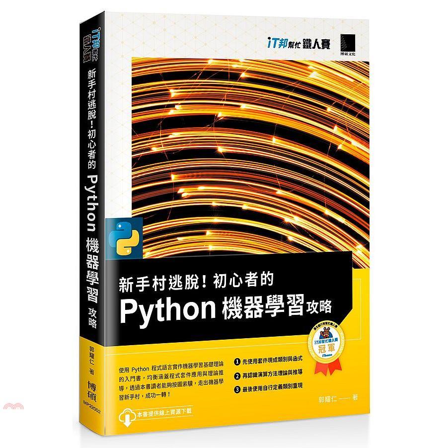《博碩文化》新手村逃脫!初心者的Python機器學習攻略(iT邦幫忙鐵人賽系列書)[7折]