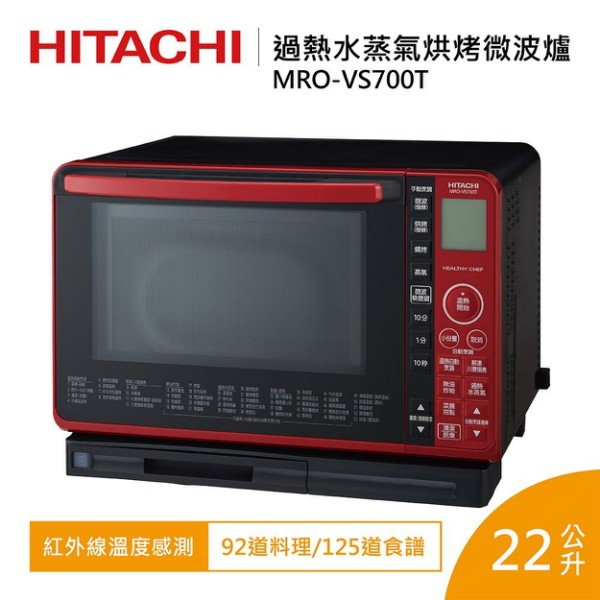 HITACHI 日立 MRO-VS700T 過熱水蒸氣烘烤微波爐 (1年保固) 22公升 公司貨 MROVS700T