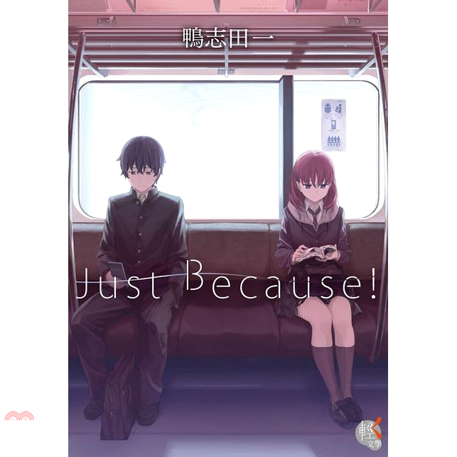 《台灣角川》Just Because![9折]