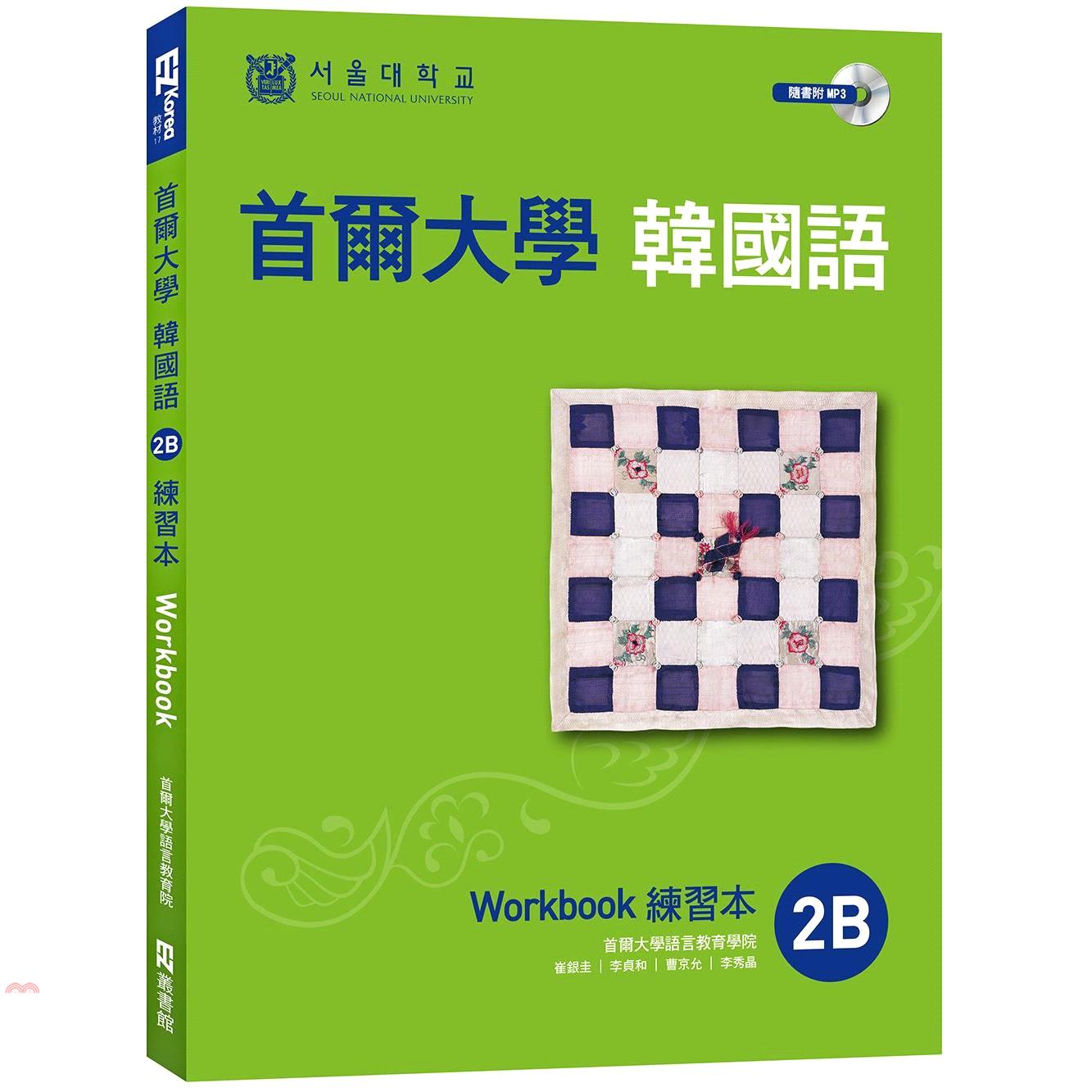 首爾大學韓國語2B練習本[79折]