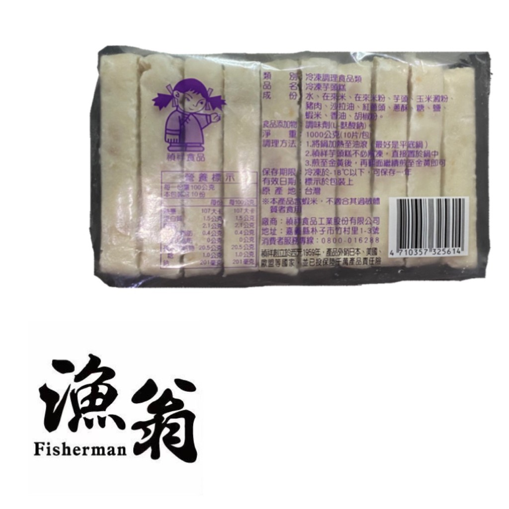 【嘉義漁翁|芋頭糕|1.0】